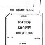 水戸市千波町の【土地】不動産情報 kmz-m1057